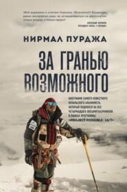 За гранью возможного. Биография самого известного непальского альпиниста, который поднялся на все четырнадцать восьмитысячников