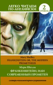 Франкенштейн, или Современный Прометей \/ Frankenstein, or The Modern Prometheus. Уровень 2