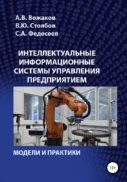 Интеллектуальные информационные системы управления предприятием