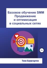 Базовое обучение SMM. Продвижение и оптимизация в социальных сетях