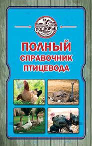 Полный справочник птицевода
