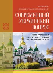 Современный украинский вопрос и его разрешение согласно божественным и священным канонам