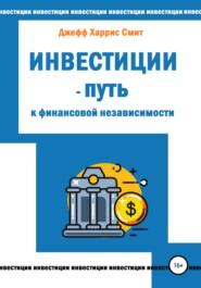 Инвестиции – путь к финансовой независимости