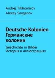 Deutsche Kolonien. Германские колонии. Geschichte inBilder. История виллюстрациях