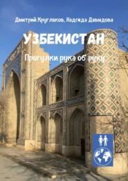 Узбекистан. Прогулки рука об руку