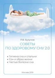 Советы по здоровому сну 2.0