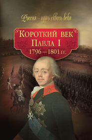 Короткий век Павла I. 1796–1801 гг.