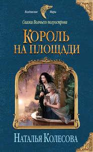 Сказки Волчьего полуострова. Король на площади