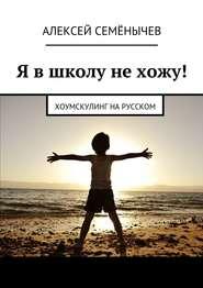 Я в школу не хожу! Хоумскулинг на русском