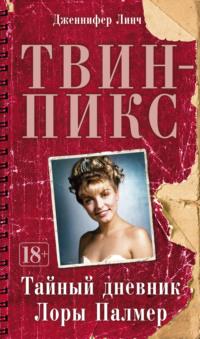 Твин-Пикс: Тайный дневник Лоры Палмер
