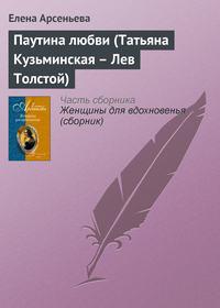 Паутина любви (Татьяна Кузьминская – Лев Толстой)