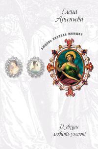 Русская Мельпомена (Екатерина Семенова)