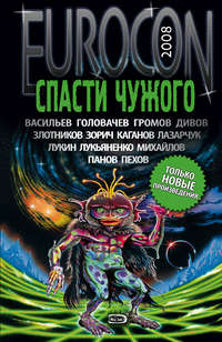 Eurocon 2008. Спасти чужого (сборник)