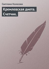 Кремлевская диета. Счетчик.
