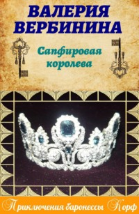 Сапфировая королева