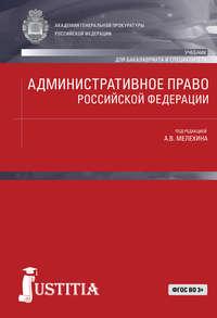 Административное право Российской Федерации: Учебник