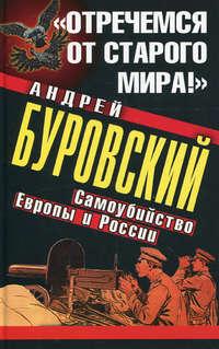 «Отречемся от старого мира!» Самоубийство Европы и России