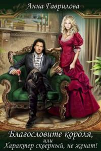 Благословите короля, или Характер скверный, не женат!