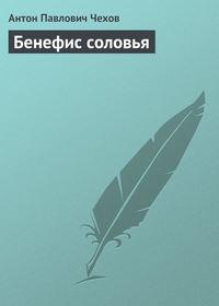 Бенефис соловья
