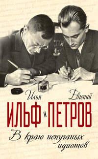 В краю непуганых идиотов (сборник)