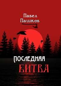 Последняя битва. Рассказы о Руси