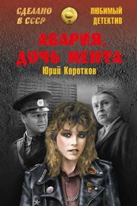 Авария, дочь мента (сборник)