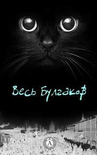 Весь Булгаков