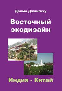 Восточный экодизайн. Индия и Китай (сборник)