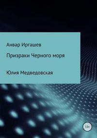 Призраки Черного моря