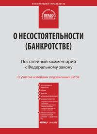 постатейный комментарий фз о банкротстве витрянский