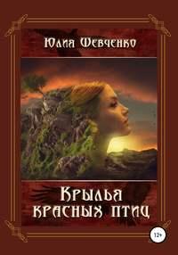 шевченко женщина абсолютное оружие читать онлайн