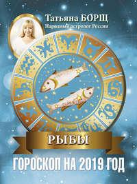 Рыбы. Гороскоп на 2019 год
