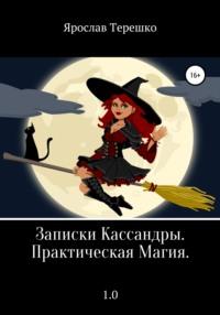 Записки Кассандры. Практическая Магия