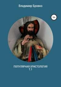 Популярная христология. Т.1