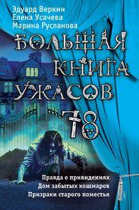 Большая книга ужасов 78 (сборник)