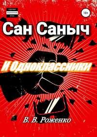 Сан Саныч и Одноклассники