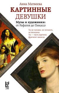 Картинные девушки. Музы и художники: от Рафаэля до Пикассо