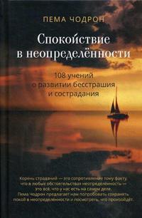 Спокойствие в неопределённости. 108 учений о развитии бесстрашия и сострадания