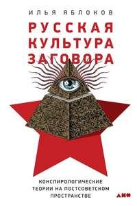 Русская культура заговора
