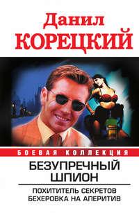 Безупречный шпион (сборник)