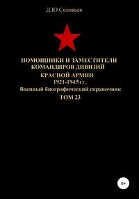 Помощники и заместители командиров дивизий Красной Армии 1921-1945 гг. Том 23