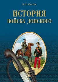 История Войска Донского. Картины былого Тихого Дона