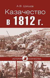 Казачество в 1812 году