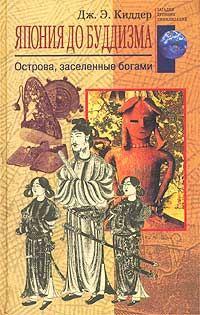 Киддер Дж.Э. Япония до буддизма