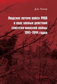 Людские потери войск РККА в ходе боевых действий советско-финской войны 1941-1944 годов
