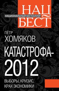 Катастрофа-2012