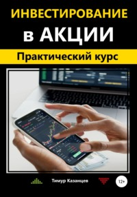 Инвестирование в акции. Практический курс