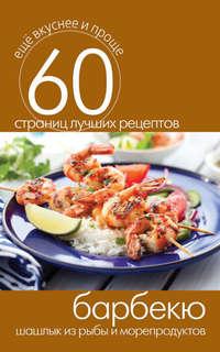Барбекю. Шашлык из рыбы и морепродуктов