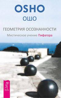 Геометрия осознанности. Мистическое учение Пифагора