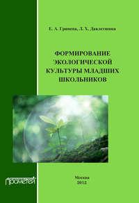 Формирование экологической культуры младших школьников